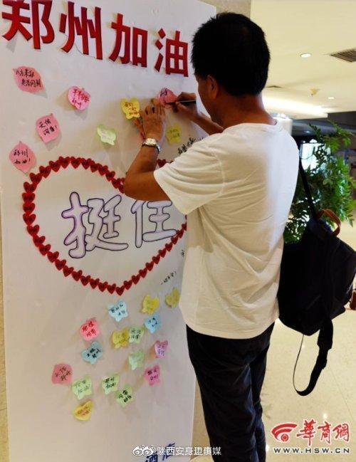西安一酒店为河南游客免费延时退房 大堂墙上写满祝福