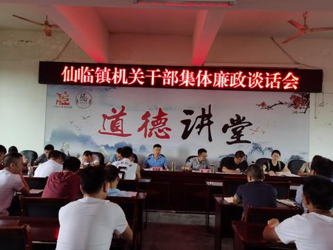 宜宾市仙临镇:开展集体廉政谈话,筑牢廉洁自律防线
