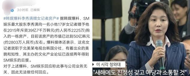 """70岁李秀满被曝送2千W别墅给小17岁女记者,曾培养""""少女时代"""""""