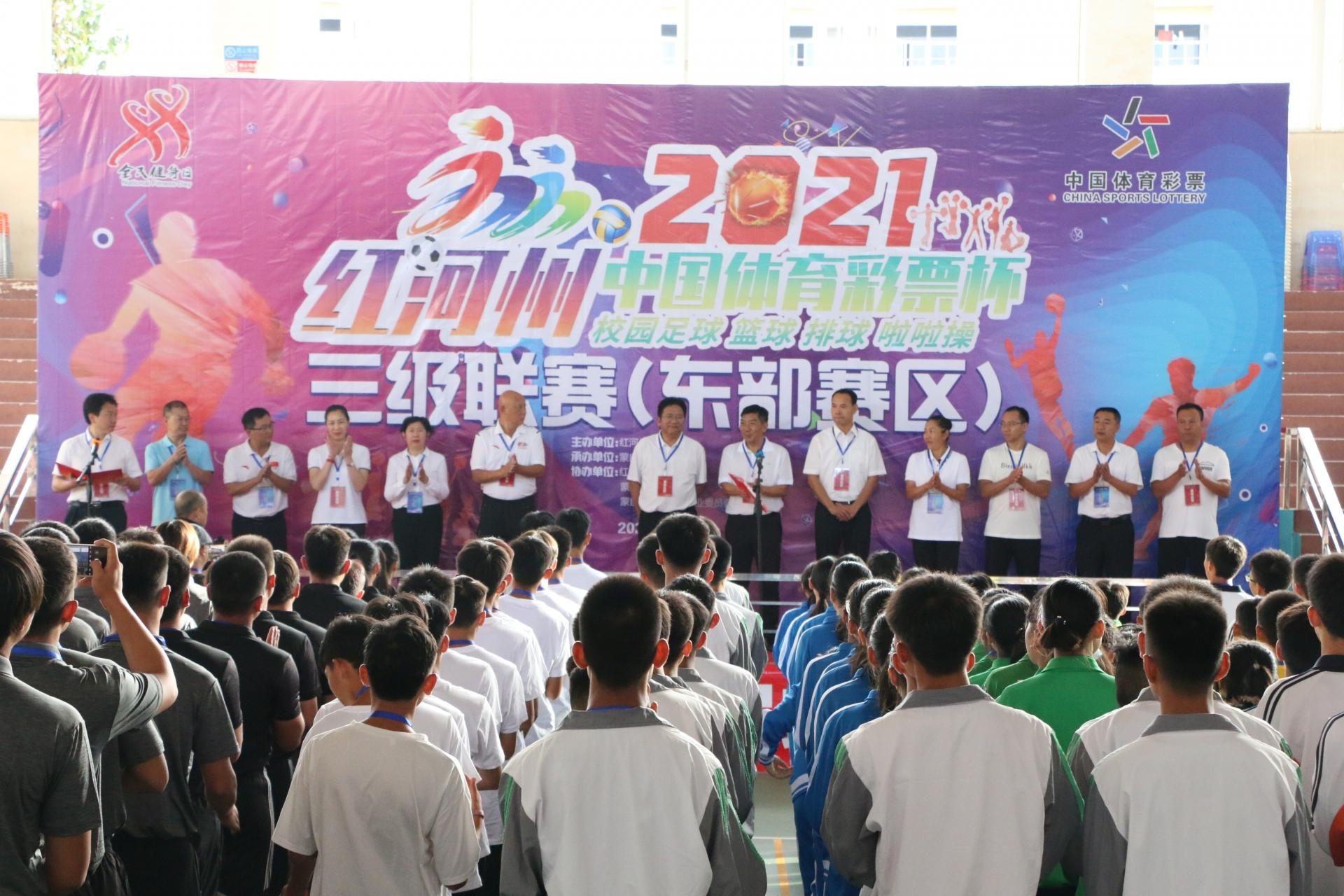 """红河州""""中国体育彩票杯""""校园足球篮球排球啦啦操三级联赛(东部赛区)在我市开赛"""