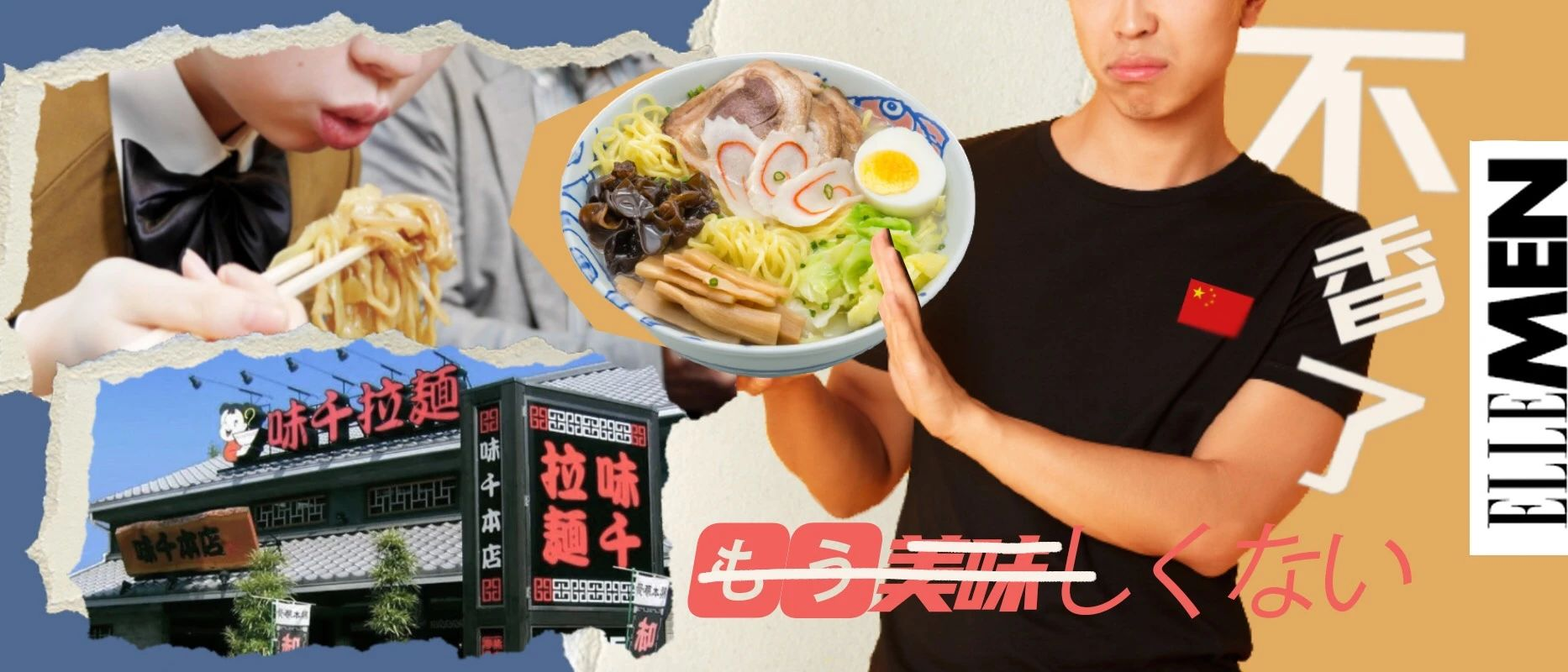 日本拉面在中国不香了