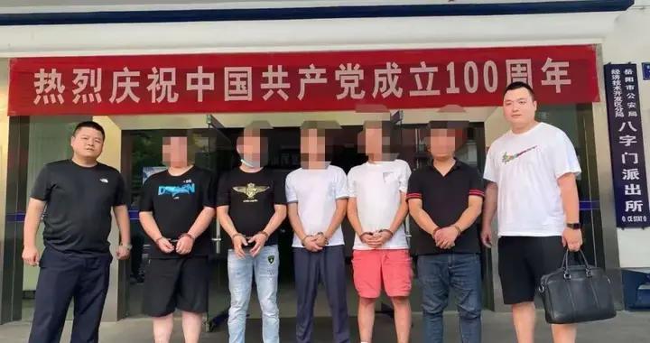 经开区警方破获一起非法拘禁案,10人被抓获