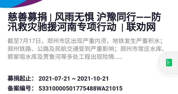 至22日上海市慈善基金会联合澎湃新闻筹款已超百万