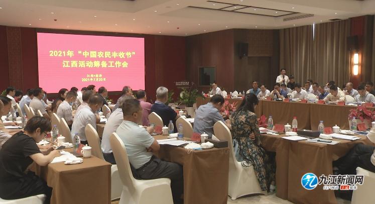 """2021年""""中国农民丰收节""""江西活动筹备工作会在彭泽召开"""
