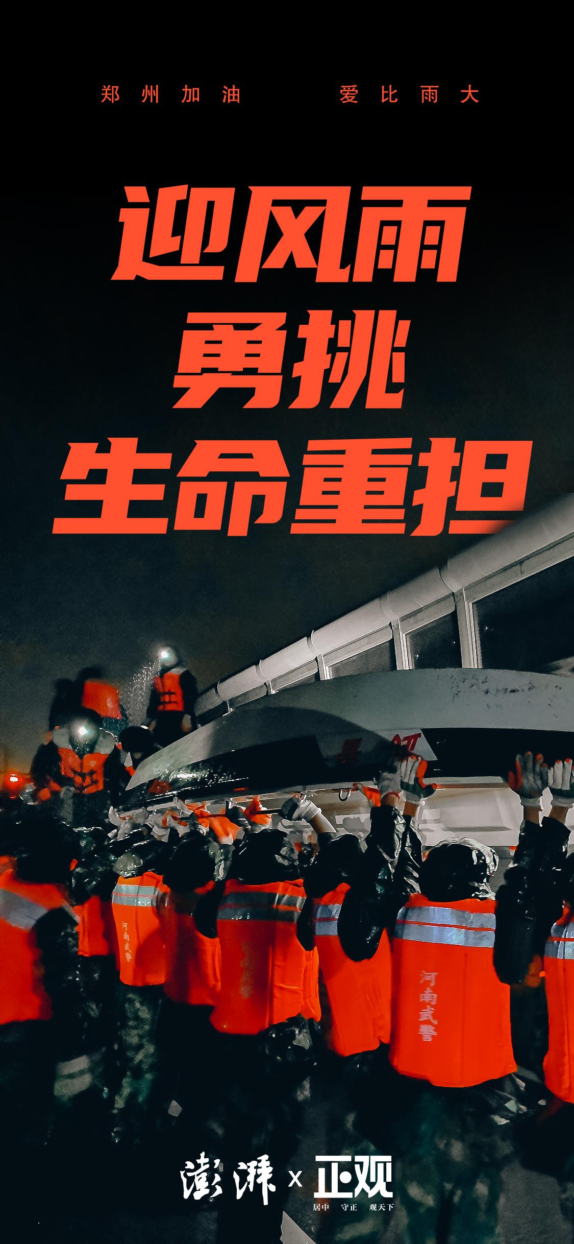 澎湃新闻联动正观新闻全程关注河南洪灾