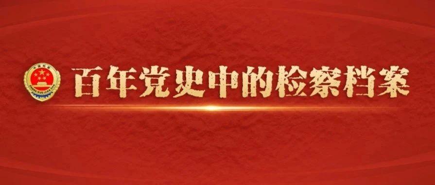 """【百年党史中的检察档案㊾】最高人民检察院抗诉""""第一案"""""""