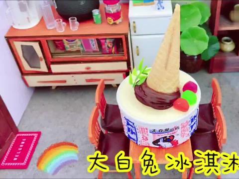 大白兔加酸奶自制巧克力脆筒冰淇淋,口感香甜软滑,比德芙还好吃