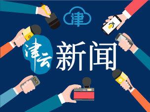 滨海—中关村科技园园区发展增势明显 上半年新增注册企业391家