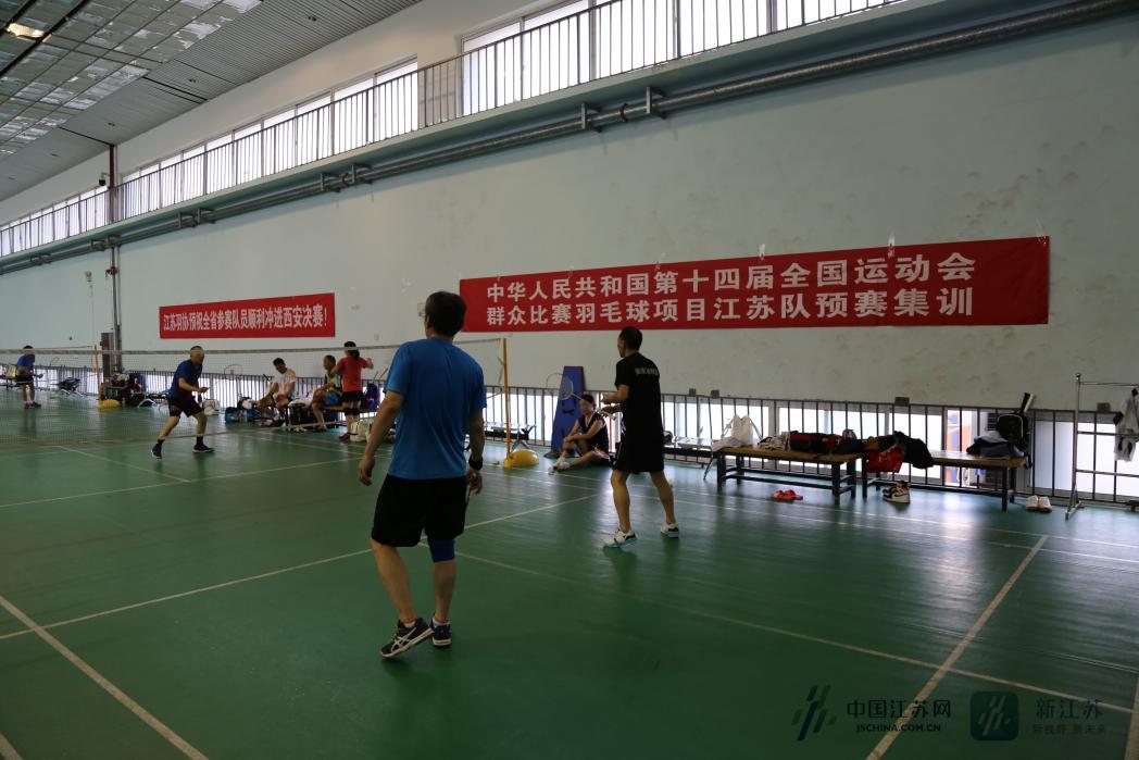 【我要上全运】全运会羽毛球进入倒计时,江苏队力争卫冕