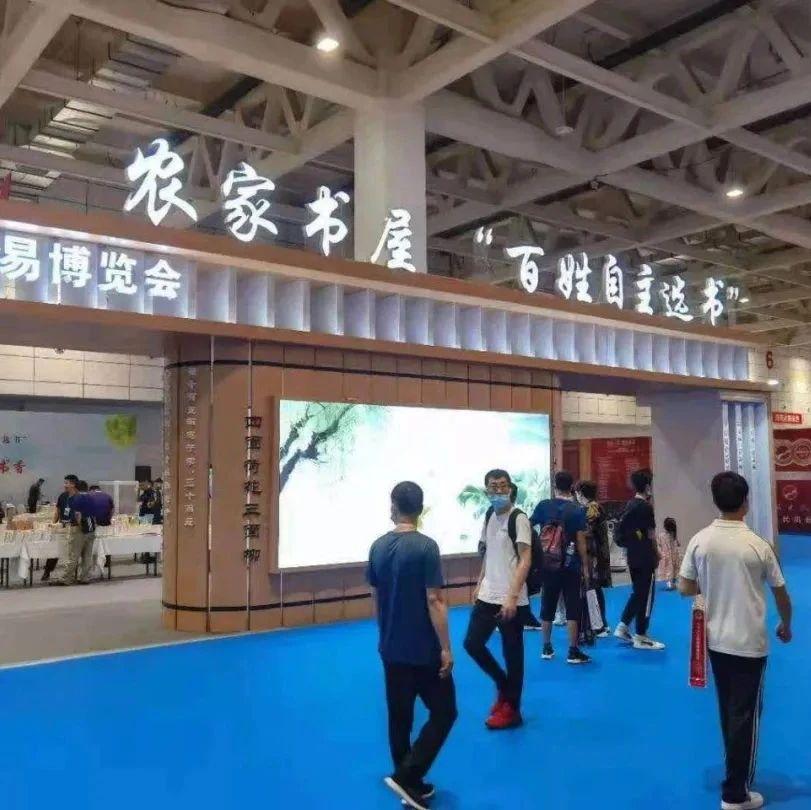 济宁56家出版发行单位亮相第30届全国图书交易博览会
