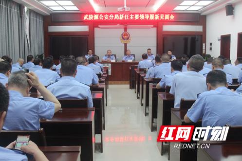 张家界市公安局武陵源分局召开新任主要领导履新见面会