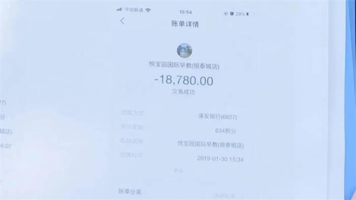 淄博:宝妈被动更换早教机构 上不了课也退不了钱
