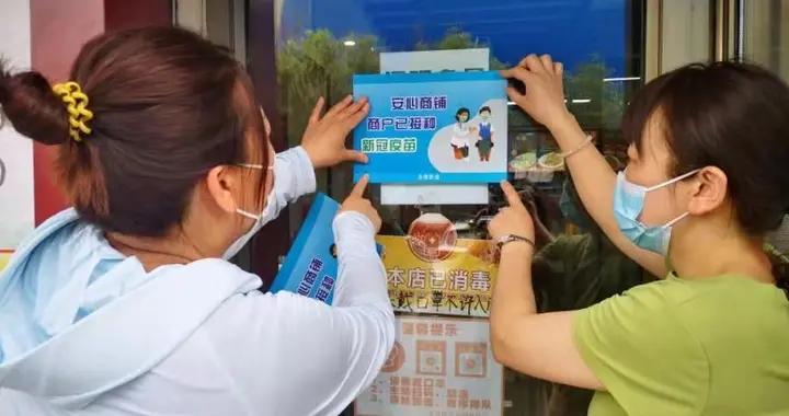 """吉林市龙潭街道为全员接种疫苗商户贴上""""安心商铺""""标识亮身份"""