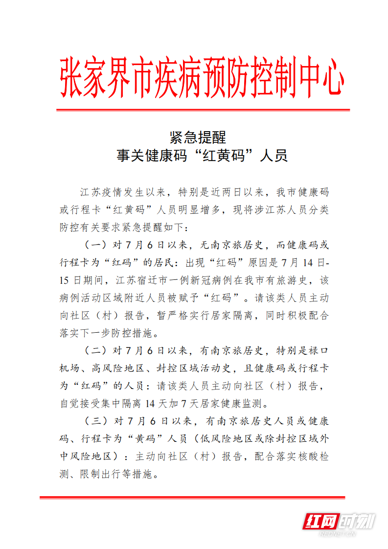 """张家界市疾控中心发布紧急提醒:事关健康码""""红黄码""""人"""