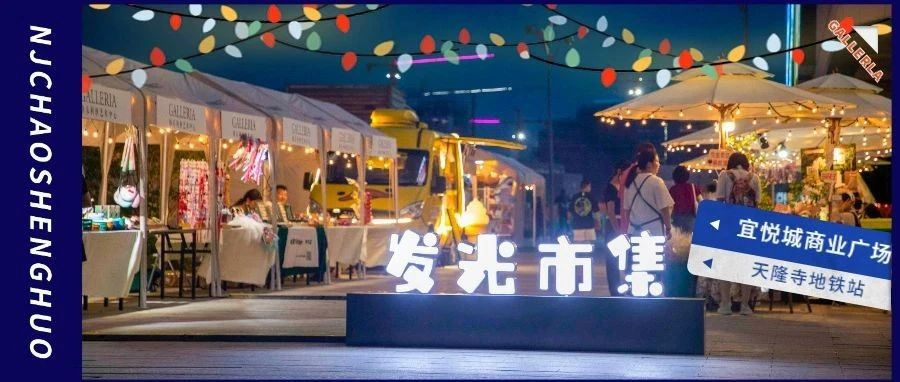 """众多明星纷纷打call的格乐利雅艺术中心,在南京开起了""""市集""""?!"""