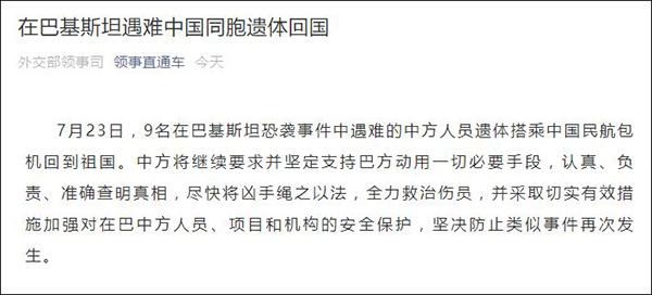 9名在巴恐袭事件中遇难的中方人员遗体今天搭乘包机回国