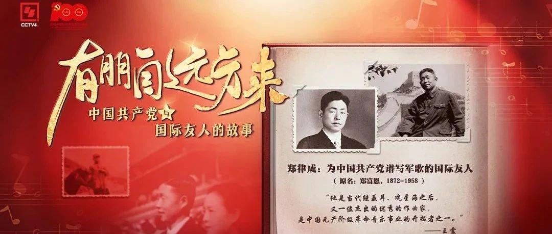 """被誉为""""军歌之父""""的他竟来自朝鲜半岛"""