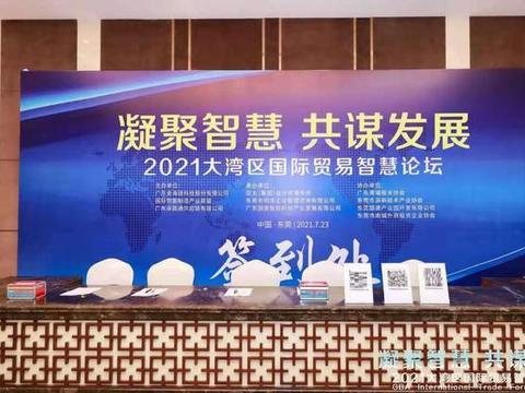 金海珑股份成功举办2021大湾区国际贸易智慧论坛