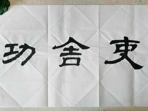 汉隶临帖,怎样才能把古老的汉隶碑刻写活?做到这一点是关键