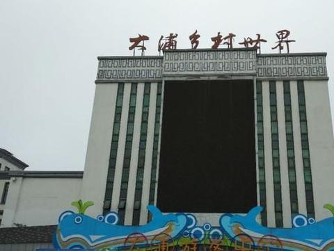 """国内首个""""灾难旅游项目""""落户芜湖,投资5亿元资金,很值得一去"""