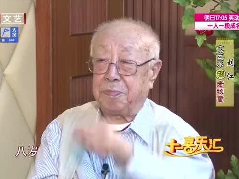 90岁刘江与妻子相处多年,有哪些感悟?现场分享很有道理