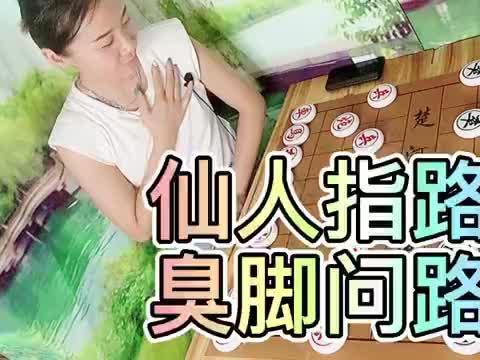 赢棋就是仙人指路,输了就是臭脚问路,不输不赢就是杨迷讲纹路