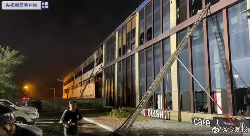 吉林长春净月开发区一建筑发生火灾  初步核实死亡14人重伤12人