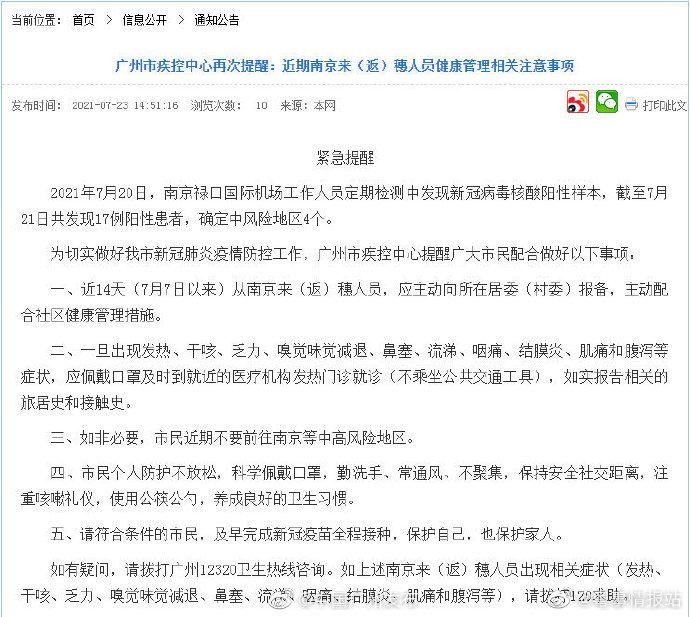 广州疾控再次提醒:近期南京来(返)穗人员健康管理相关注意事项