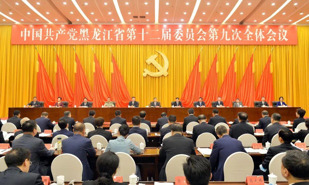 中共黑龙江省委十二届九次全会在哈尔滨举行