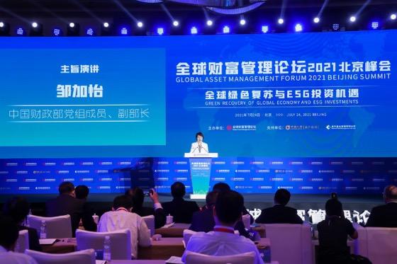 财政部副部长邹加怡:中国绿色贷款余额位居世界第一