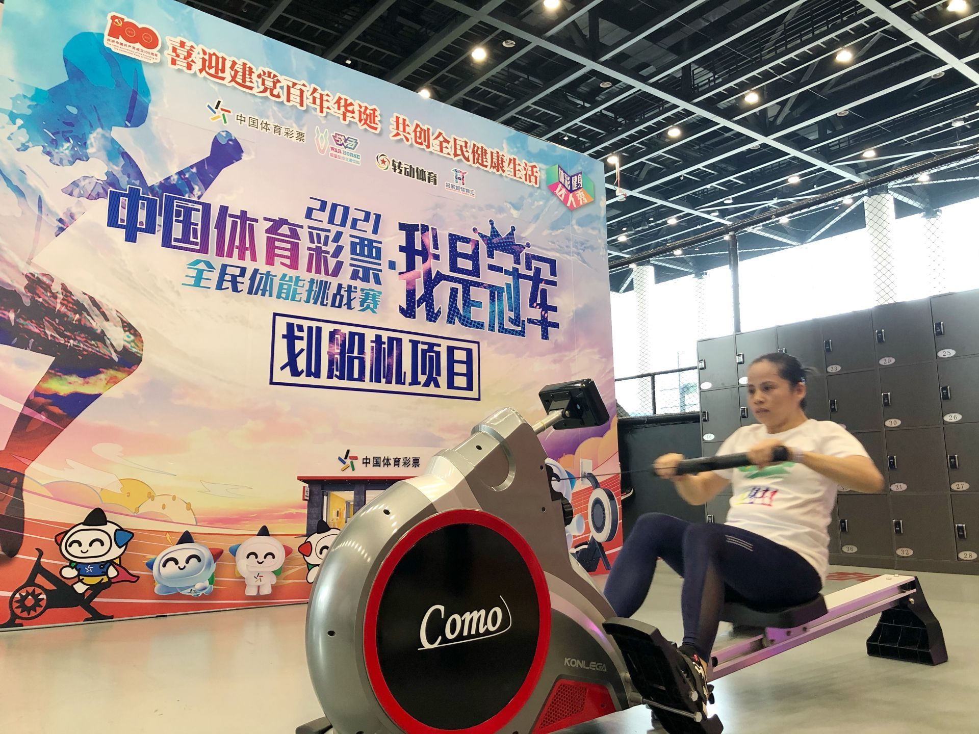 """2021""""中国体育彩票·我是冠军""""全民体能挑战赛激情开赛"""