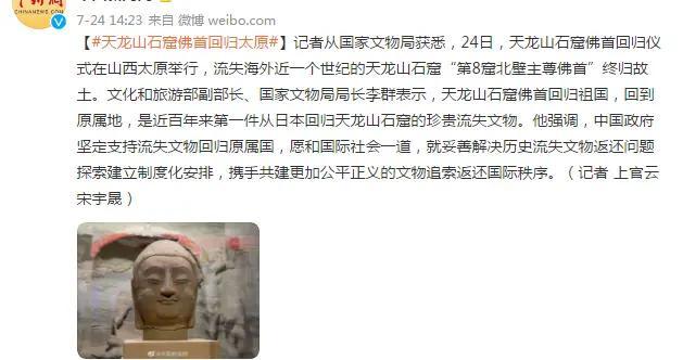 流失海外近百年的天龙山石窟佛首回归太原