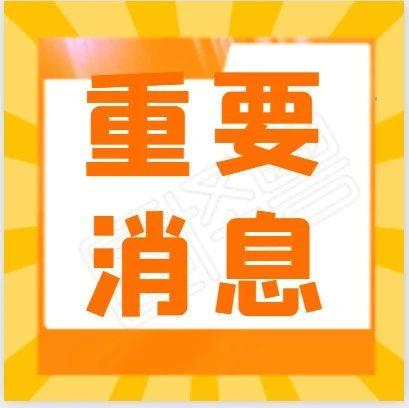 2021年盘锦市教育局直属学校公开招聘教师考试面试公告