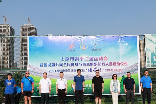 山西省太原市第十二届运动会暨省城第七届全民健身节百家俱乐部万人赛启动