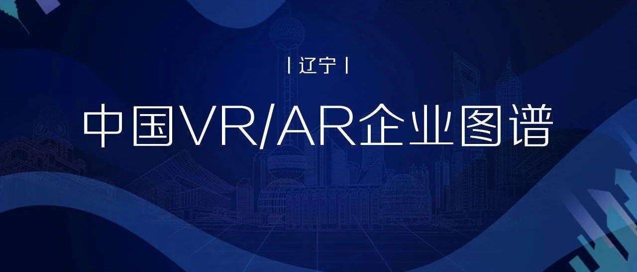 中国VR/AR企业图谱(辽宁)丨VR陀螺