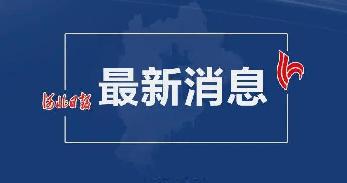 沧州市防汛抗旱指挥部关于确保河道行洪安全的通告