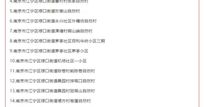 三地出现与南京有关病例,玉林市疾控中心紧急提示