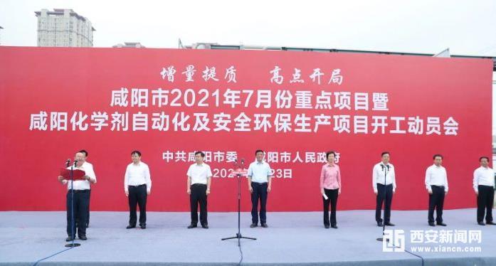 总投资超59亿元 咸阳市2021年7月份46个重点项目集中开工