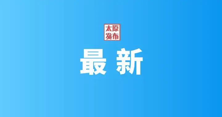 太原市首座大型文化高科技主题乐园——太原方特东方神画开园啦!