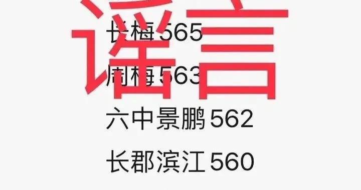 长沙市教育局紧急辟谣