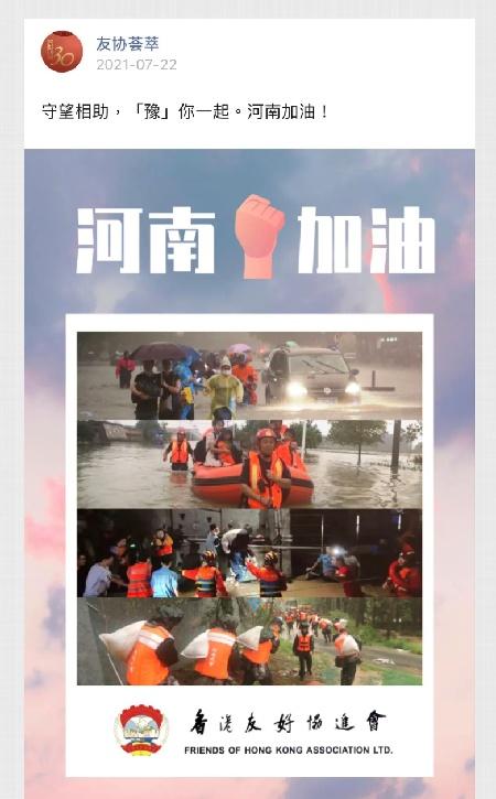 香港社会各界不断向河南灾区捐款捐物