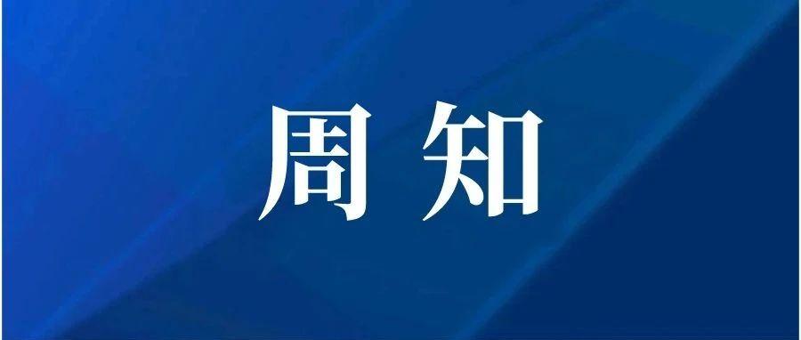 普宁市部分区域停电敬告(25、26日)