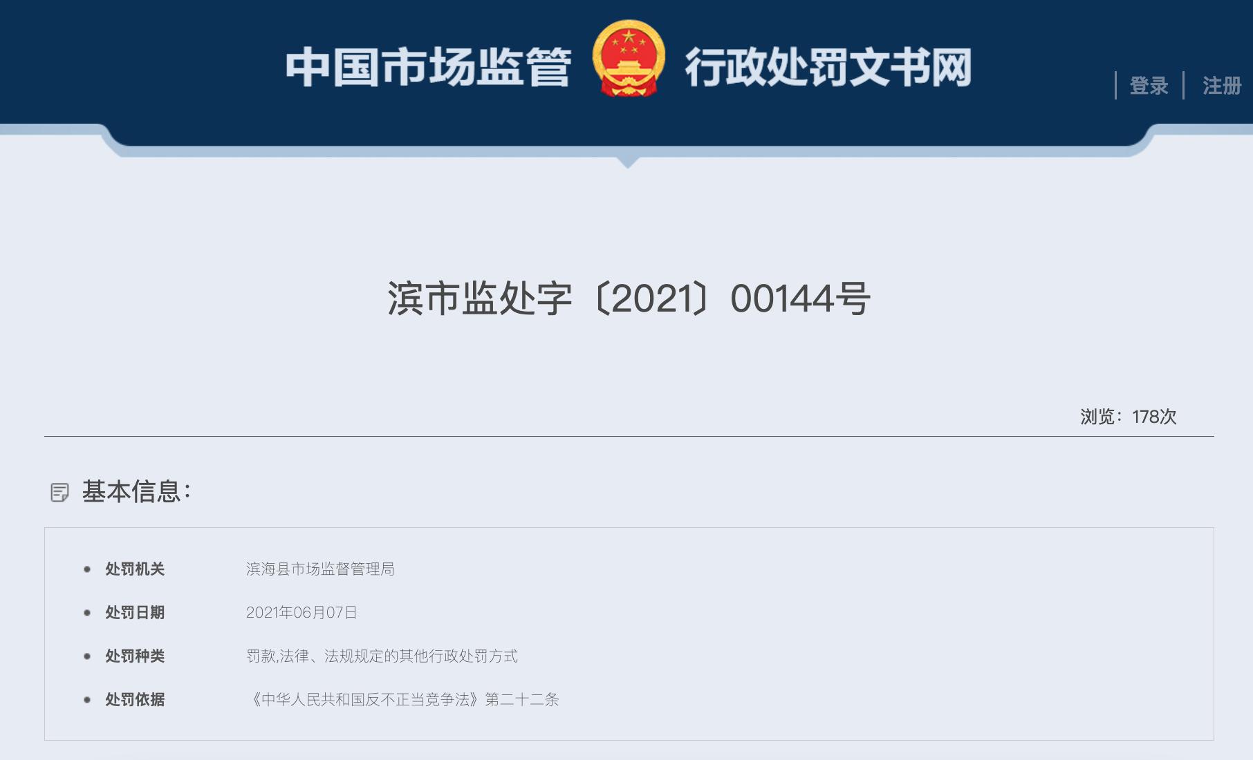 统一饮料开盖中奖率不实遭行政处罚 统一企业中国股价一周下跌9.3%