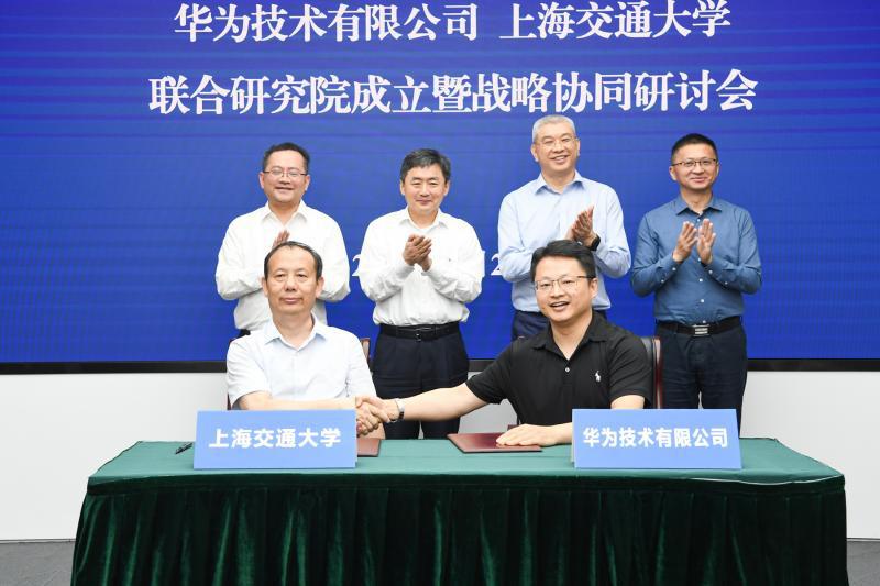 华为公司-上海交大联合研究院成立,将进行多维度的科研项目合作
