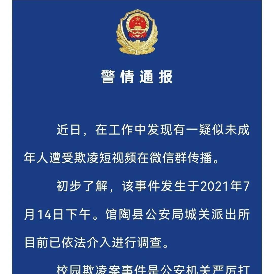 河北一地公安局发布警情通报