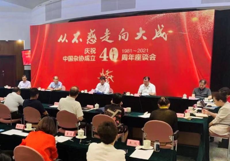 中国杂协40周年:从不惑走向大成