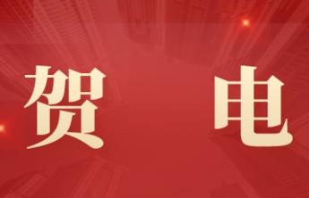 孙一文东京奥运夺冠,山东省委省政府致电祝贺