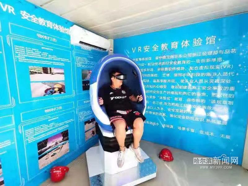 VR安全体验、吊钩盲区可视化 智能设备助推哈尔滨工程质量安全