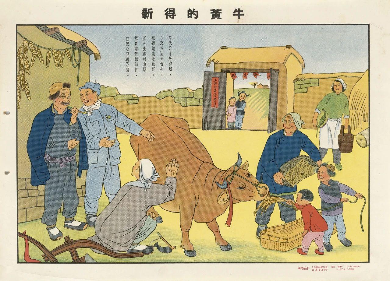 """建党百年忆解放,从李可染的年画看""""新中国新年画""""万千气象"""