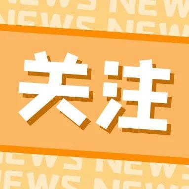 普洱市江城县26日起全员核酸检测